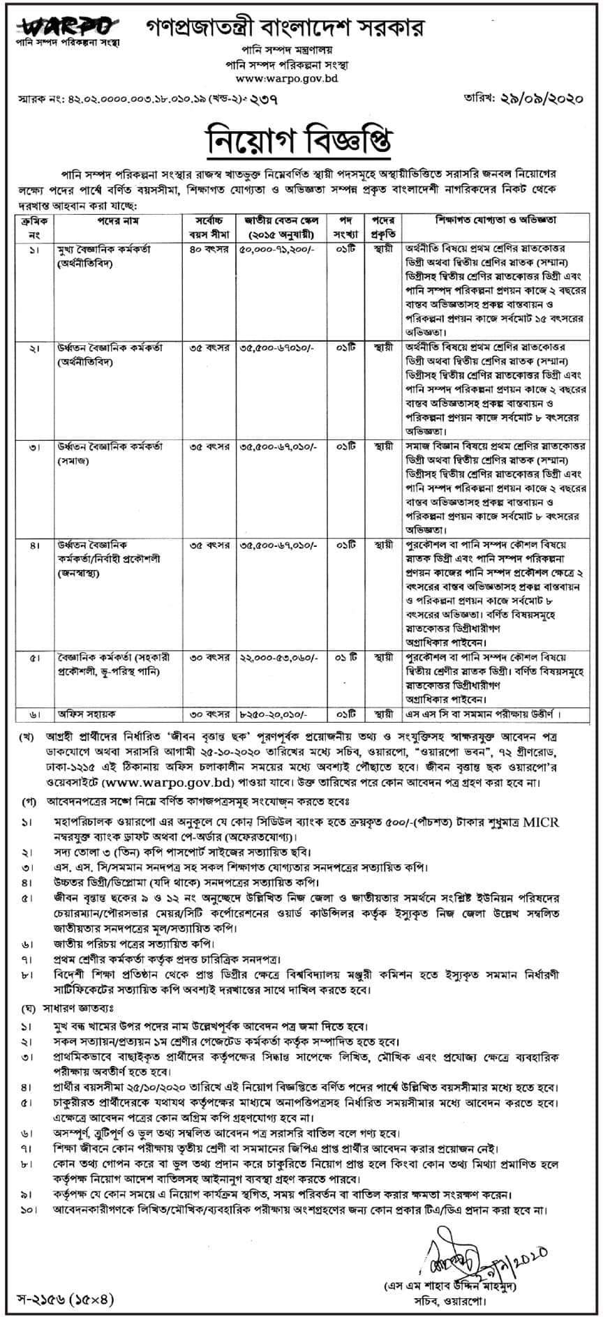 Ministry of Water Resources jobs