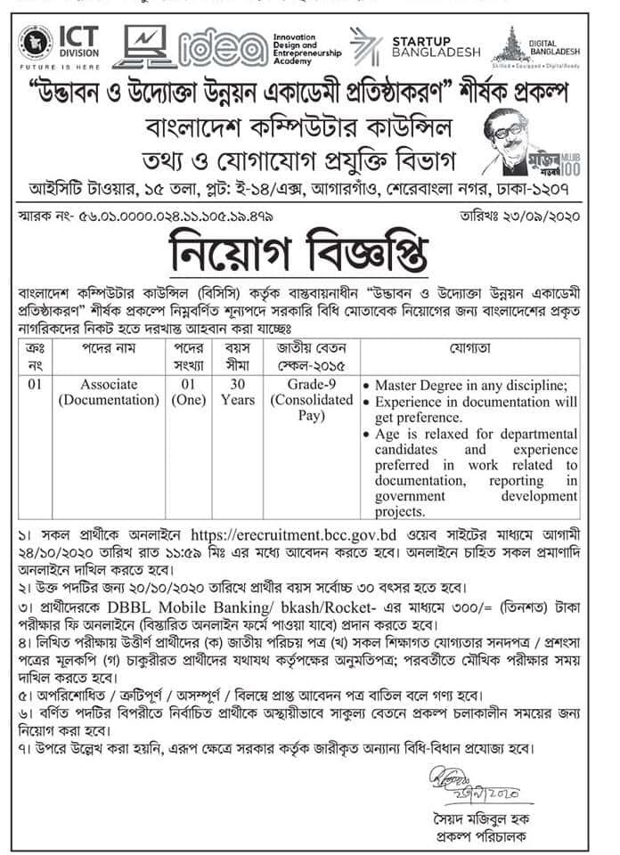 Bangladesh Computer Council jobs