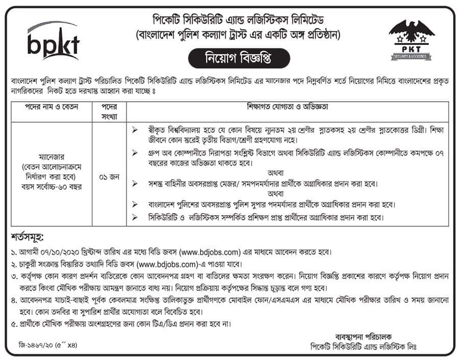 Bangladesh Police Kallyan Trust jobs
