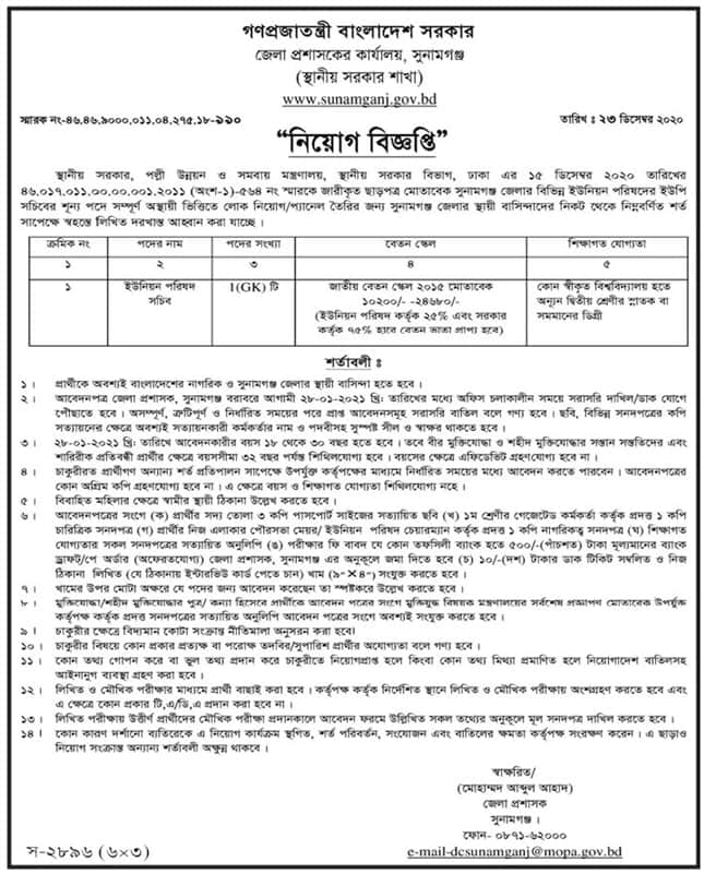 Sunamganj Deputy Commissioners Office job circular
