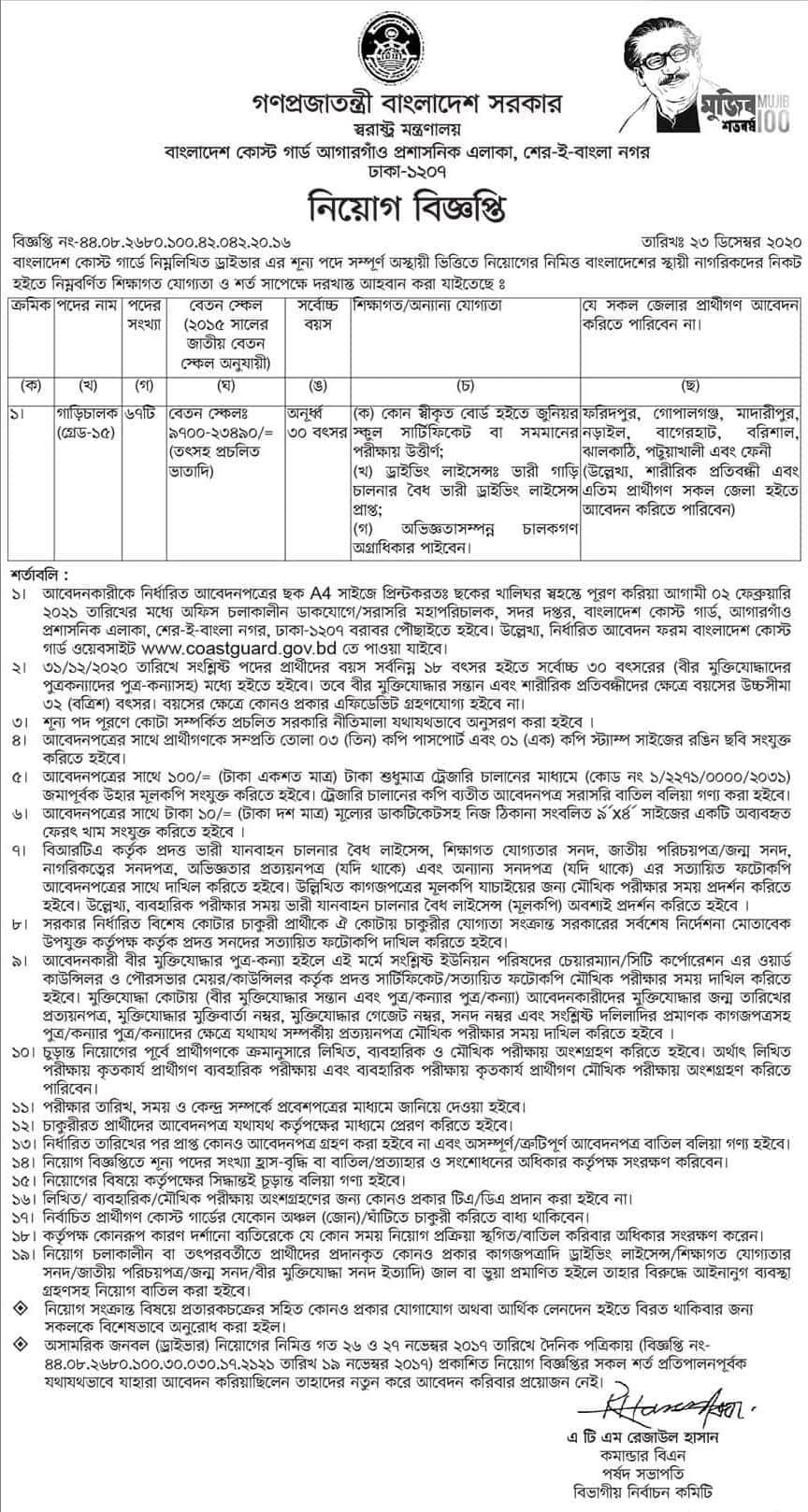 Job Circular At Bangladesh Coast Guard