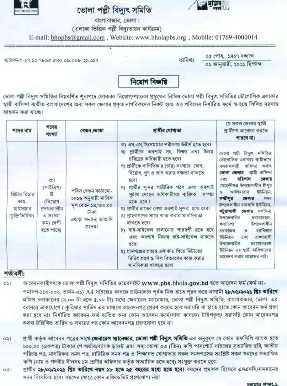 Bhola Palli Bidyut Samity Job circular