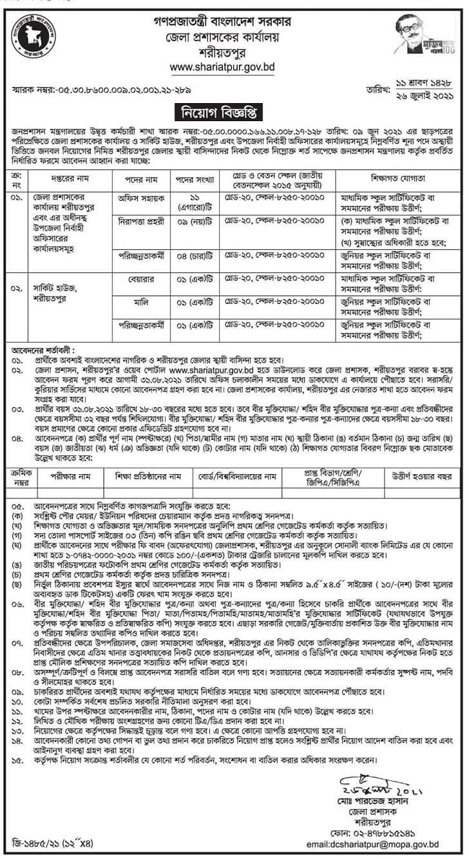 Shariatpur DC Office Job Circular