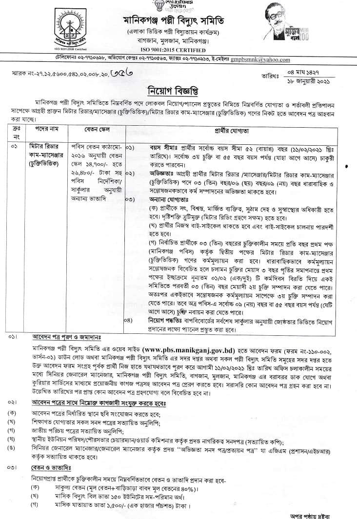 Manikganj Palli Bidyut Samity Job circular