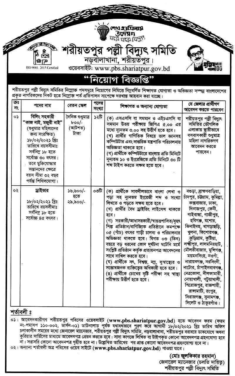 Shariatpur Palli Bidyut Samity Job Circular