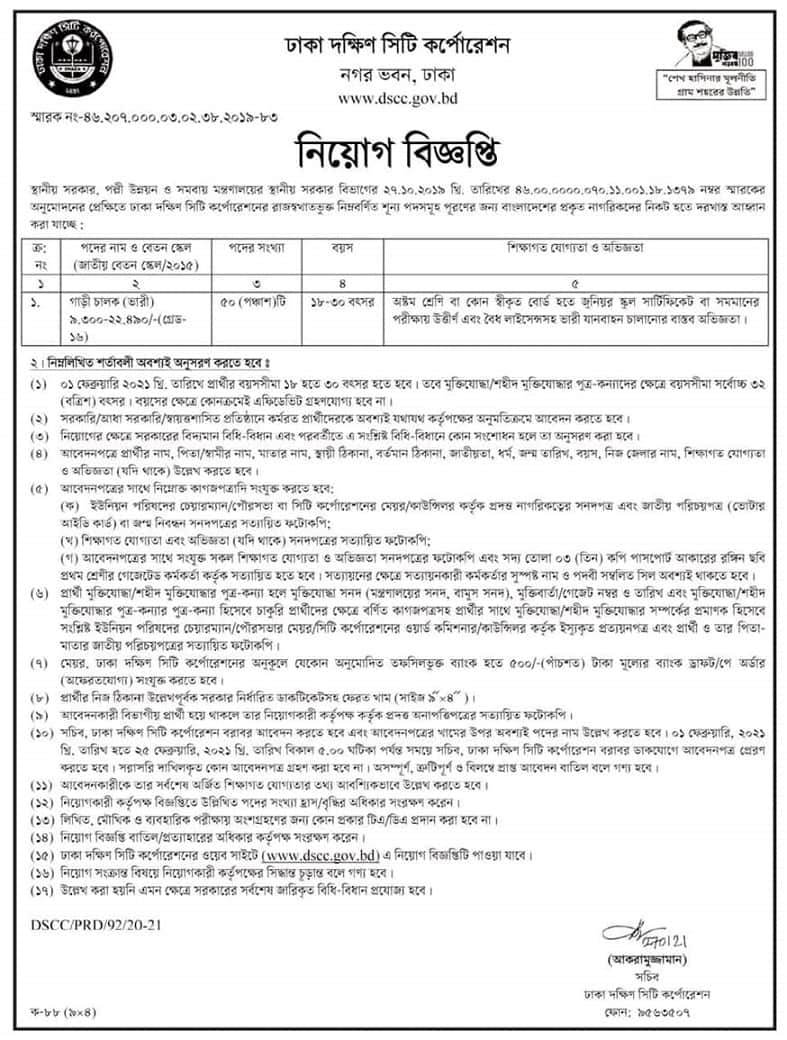 Dhaka South City Corporation Job Circular