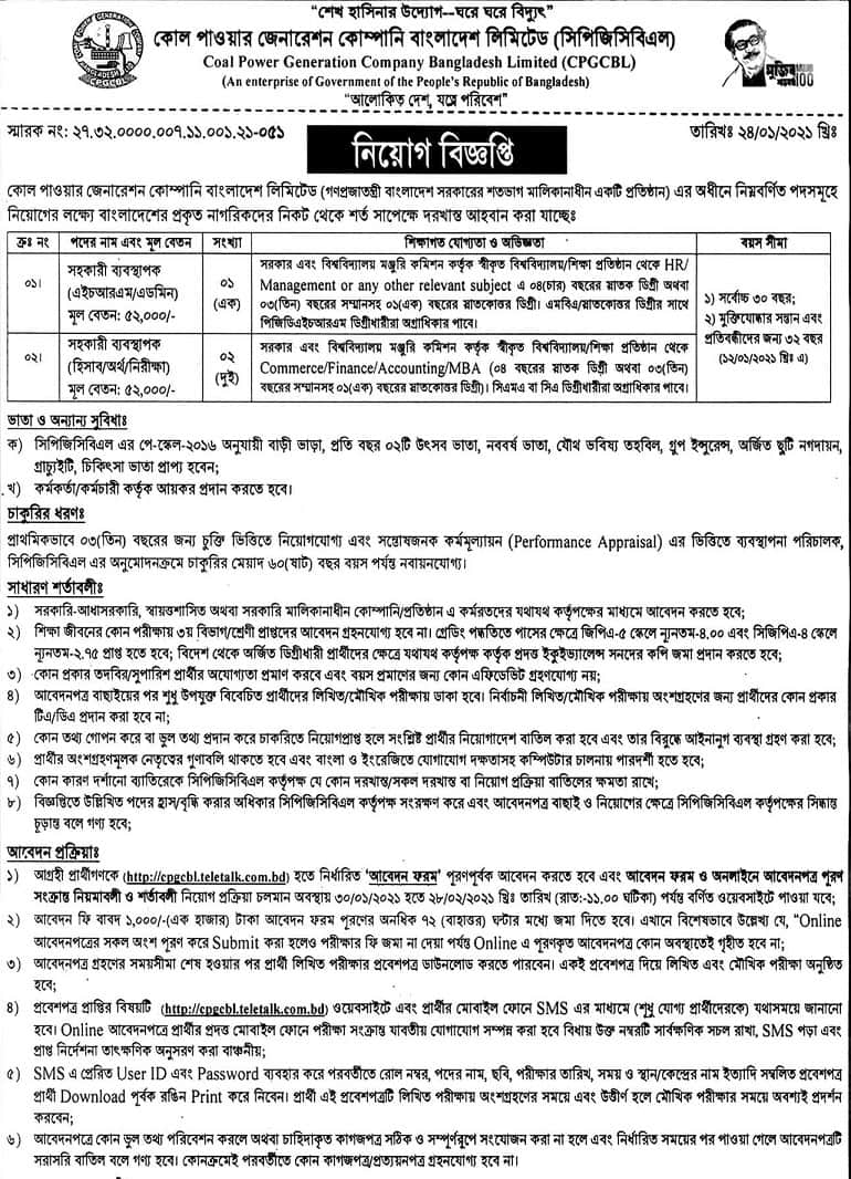 Coal Power Generation Company Bangladesh Limited Job Circular