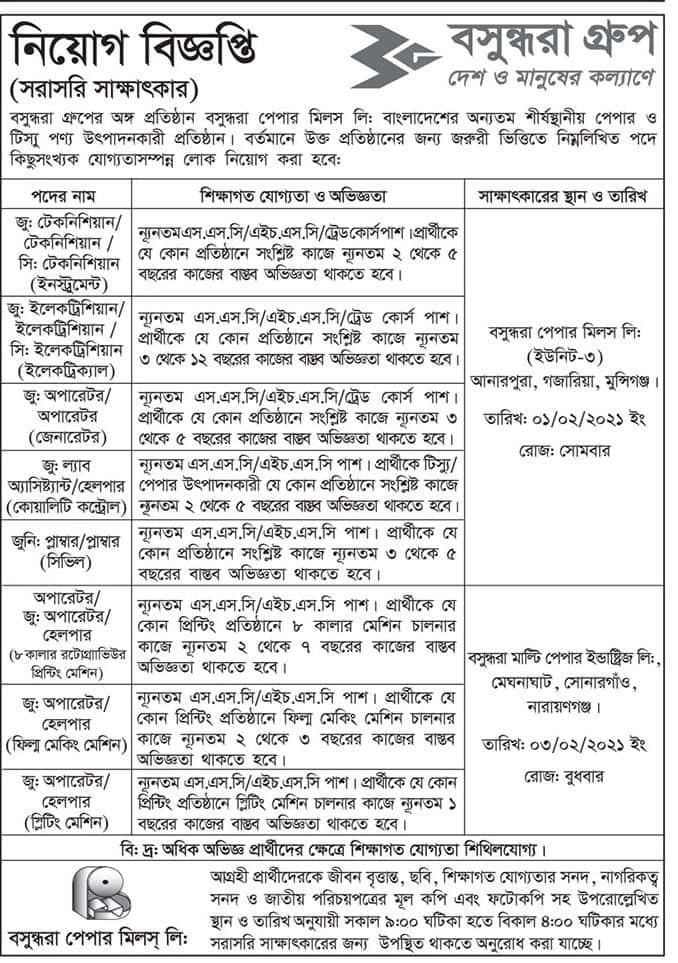 Job Circular At Bashundhara Group