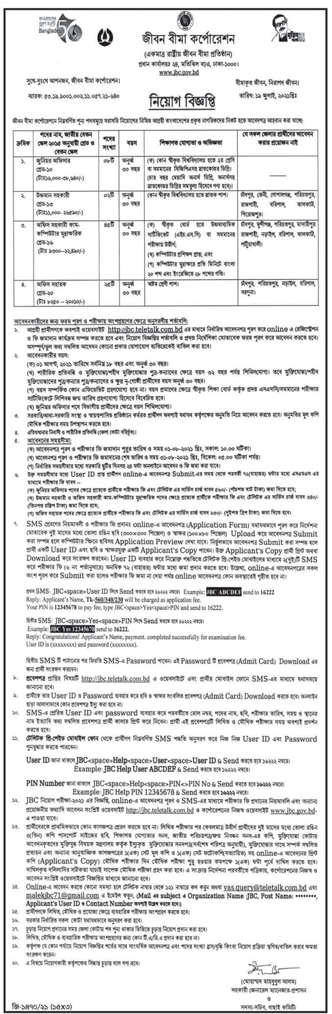 Bangladesh Jiban Bima Corporation Job circular